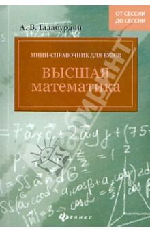 Мини-справочник для ВУЗов. Высшая математика - Александр Галабурдин