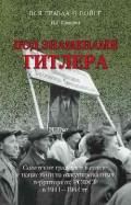 Игорь Ермолов: Под знаменами Гитлера. Советские граждане в союзе с нацистами в 19411944 гг
