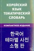 Похолкова, Ким: Корейский язык. Тематический словарь. Компактное издание. 10 000 слов. С транскрипцией