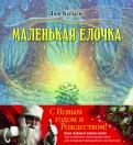 Люк Купманс: Зимние сказки. Комплект из 3-х новогодних сказок