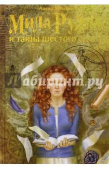 Мила Рудик и тайна шестого адепта - Алека Вольских