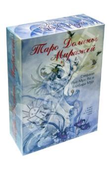 Набор Таро Долины Миражей (книга+карты) - Пуй-Мун, Мур