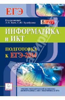 Информатика и ИКТ. Подготовка к ЕГЭ-2014 - Евич, Лисица