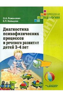 Диагностика психофизических процессов и речевого развития детей 3-4 года - Романович, Кольцова