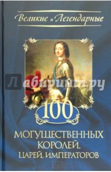 100 могущественных королей, царей, императоров