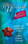 Татьяна Полякова: Большой секс в маленьком городе. Караоке для дамы с собачкой
