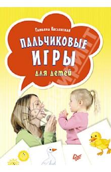 Пальчиковые игры для детей (29 карточек) - Татьяна Кислинская