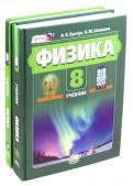 Бунчук, Шахмаев, Кирик, Гельфгат - Физика 8 класс. Учебник. В 2 частях. ФГОС обложка книги