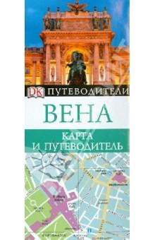 Купить Вена. Карта и путеводитель ISBN: 978-5-17-078706-7