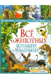 Купить Стоунхауз, Бертрам: Все о животных больших и маленьких. Необычные способности умных животных ISBN: 978-5-9567-1843-8