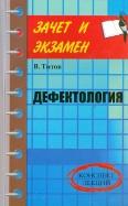 Вячеслав Титов: Дефектология. Конспект лекций