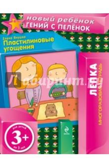Пластилиновые угощения - Елена Янушко