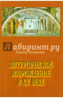 Литургическое возрождение в XX веке - Владимир Вукашинович