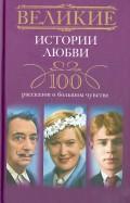 Ирина Мудрова - Великие истории любви. 100 рассказов о большом чувстве обложка книги