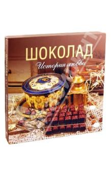 Шоколад. История любви