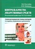 Плетенева, Успенская, Мурадова: Контроль качества лекарственных средств. Учебник