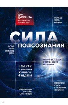 Купить Джо Диспенза: Сила подсознания, или Как изменить жизнь за 4 недели ISBN: 978-5-699-65045-3