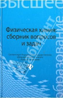 Физическая химия: сборник вопросов и задач - Савиткин, Авдеев, Батраков, Горичев