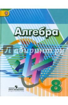 Алгебра. 8 класс. Учебник. ФГОС - Дорофеев, Бунимович, Кузнецова, Минаева, Суворова, Рослова