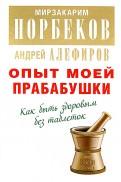 Норбеков, Алефиров: Опыт моей прабабушки. Как быть здоровым без таблеток