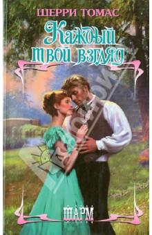 Купить Шерри Томас: Каждый твой взгляд ISBN: 978-5-17-079441-6