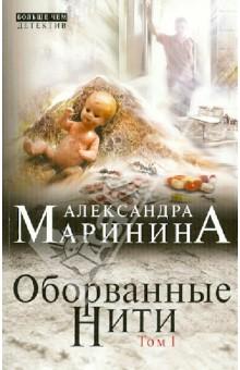 Книгу Марининой Оборванные Нити Том 1,2,3
