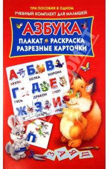 Азбука. Плакат, раскраска, разрезные карточки