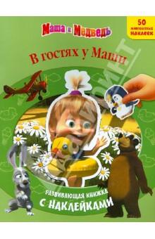 Маша и Медведь. В гостях у Маши. Развивающая книжка с многоразовыми наклейками