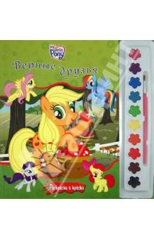 """Книга: """"Мой маленький пони. Верные друзья. Раскраски и ..."""