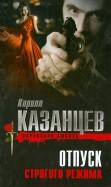 Кирилл Казанцев: Отпуск строгого режима