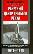 Дитер Хуцель: Ракетный центр Третьего рейха. Записки ближайшего соратнике Вернера фон Брауна