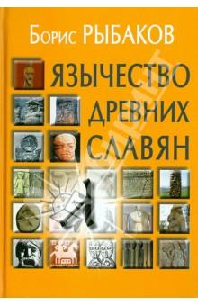 Рыбаков Ремесло Древней Руси скачать книгу