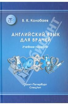 Английский язык для врачей. Учебник для медицинских вузов и последипломной подготовки специалистов - Виктор Колобаев