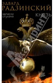 Купить Эдвард Радзинский: Князь. Записки стукача ISBN: 978-5-17-082193-8