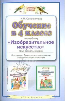 Обучение в 4 классе по учебнику Изобразительное искусство. Программа, планирование, рекомендации - Наталья Сокольникова