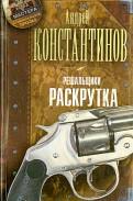 Андрей Константинов: Решальщики. Книга 2. Раскрутка