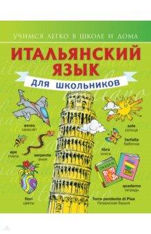 Купить Сергей Матвеев: Итальянский язык для школьников ISBN: 978-5-17-080772-7