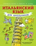 Сергей Матвеев: Итальянский язык для школьников