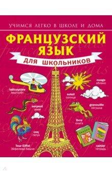 Купить Сергей Матвеев: Французский язык для школьников ISBN: 978-5-17-080774-1