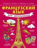 Сергей Матвеев: Французский язык для школьников