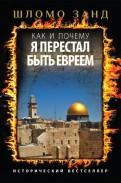 Шломо Занд: Как и почему я перестал быть евреем