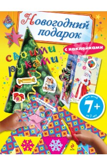 Купить Новогодний подарок своими руками ISBN: 978-5-699-56416-3