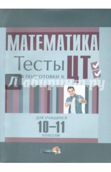 Математика. 10-11 класс. Тесты для учащихся