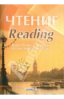 Чтение. Reading. Подготовка к экзамену по английскому языку. Практикум для учащихся
