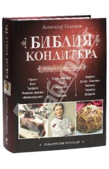 Библия Кондитера - Александр Селезнев