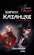 Кирилл Казанцев - Кристальная ложь обложка книги