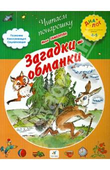 Загадки-обманки - Инна Гамазкова