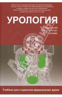 Купить Урология. Учебник ISBN: 978-5-222-22091-7