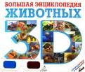 Баголи, Шел: Большая энциклопедия животных 3D