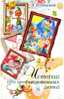 Истории про необыкновенных детей - Эдуард Успенский